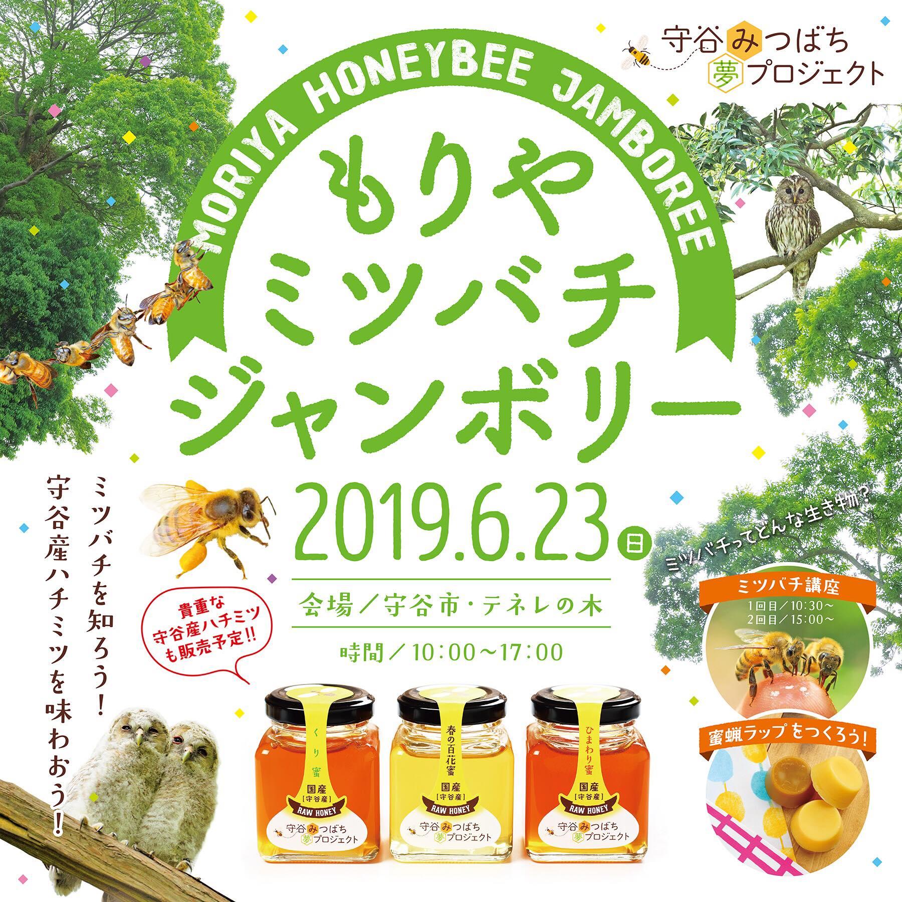 もりやミツバチジャンボリーに出店します!